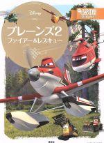 プレーンズ ファイアー&レスキュー(ディズニーゴールド絵本)(2)(児童書)