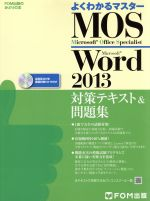 よくわかるマスター MOS Word2013 対策テキスト&問題集(FOM出版のみどりの本)(CD-ROM付)(単行本)