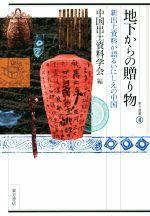 地下からの贈り物 新出土資料が語るいにしえの中国(東方選書46)(単行本)