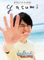 yasumi 村井良大写真集(単行本)
