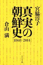 真実の朝鮮史 1868-2014(単行本)