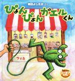 ぴょんぴょんガエルくん(3さいからのユーモアえほん)(児童書)