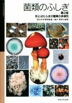菌類のふしぎ 形とはたらきの驚異の多様性(単行本)