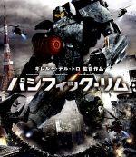 パシフィック・リム(Blu-ray Disc)(BLU-RAY DISC)(DVD)