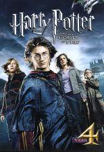 ハリー・ポッターと炎のゴブレット(通常)(DVD)