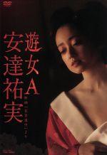 安達祐実 遊女A-映画「花宵道中」より-(通常)(DVD)