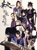 華火(通常)(DVD)
