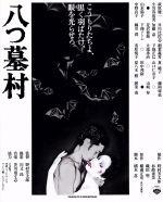 八つ墓村(Blu-ray Disc)(BLU-RAY DISC)(DVD)