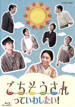 ごちそうさんっていわしたい!(Blu-ray Disc)(BLU-RAY DISC)(DVD)