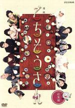 連続テレビ小説 ごちそうさん 総集編(通常)(DVD)
