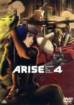 攻殻機動隊 ARISE 4(通常)(DVD)
