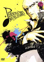 PERSONA MUSIC FES 2013~in 日本武道館(通常)(DVD)
