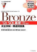 ORACLE MASTER Oracle Database 12c Bronze-[12c SQL基礎](試験番号:1Z0-061)完全詳解+精選問題集(オラクルマスタースタディガイド)(単行本)