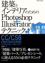 建築とインテリアのためのphotoshop+Illustratorテクニック(エクスナレッジムック)(CD-ROM付)(単行本)