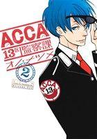 ACCA13区監察課(2)(ビッグガンガンCスーパー)(大人コミック)
