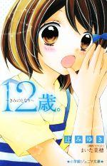 12歳。 きみのとなり(小学館ジュニア文庫)(児童書)