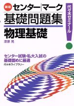 センター・マーク基礎問題集 物理基礎 新版 代々木ゼミナール(単行本)