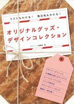オリジナルグッズ・デザインコレクション(単行本)