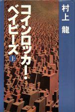 コインロッカー・ベイビーズ(上)(単行本)