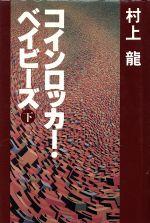 コインロッカー・ベイビーズ(下)(単行本)