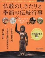 仏教のしきたりと季節の伝統行事(サクラムックビジュアル図鑑シリーズ)(単行本)