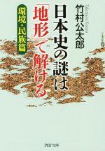 日本史の謎は「地形」で解ける(PHP文庫)(環境・民族篇)(文庫)