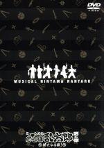 ミュージカル 忍たま乱太郎 第5弾~新たなる敵!~(通常)(DVD)