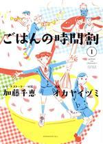 ごはんの時間割(1)(KCx(ITAN))(大人コミック)