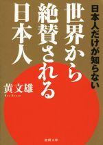 世界から絶賛される日本人(徳間文庫)(文庫)