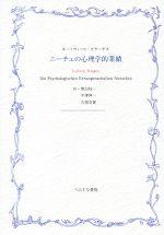 ニーチェの心理学的業績(単行本)