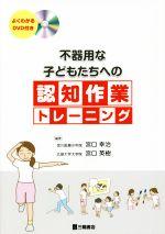 不器用な子どもたちへの認知作業トレーニング(DVD付)(単行本)