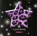 クリスタルメロディ NMB48作品集2(通常)(CDA)
