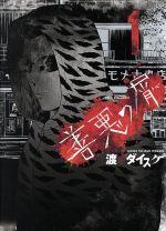 善悪の屑(1)(ヤングキングC)(大人コミック)