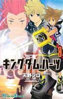 キングダムハーツⅡ(8)(ガンガンC)(少年コミック)