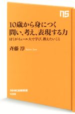 10歳から身につく 問い、考え、表現する 僕がイェール大で学び、教えたいこと(NHK出版新書)(新書)