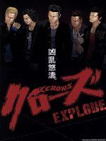 クローズEXPLODE プレミアム・エディション(Blu-ray Disc)(BLU-RAY DISC)(DVD)