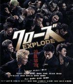 クローズEXPLODE スタンダード・エディション(Blu-ray Disc)(BLU-RAY DISC)(DVD)