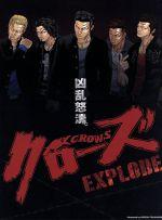 クローズEXPLODE プレミアム・エディション(通常)(DVD)