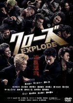 クローズEXPLODE スタンダード・エディション(通常)(DVD)