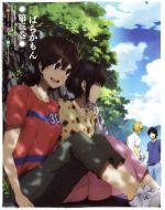 ばらかもん 第三巻(通常)(DVD)