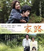 家路(Blu-ray Disc)(BLU-RAY DISC)(DVD)