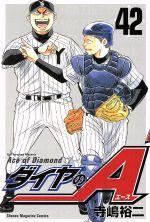 ダイヤのA(42)(マガジンKC)(少年コミック)