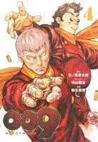 009 RE:CYBORG(4)(ビッグガンガンC)(大人コミック)
