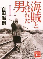 海賊とよばれた男(講談社文庫)(上)(文庫)