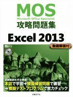 MOS攻略問題集 Excel2013(DVD付)(単行本)