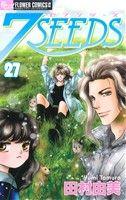 7SEEDS(セブンシーズ)(27)(フラワーCアルファ)(少女コミック)