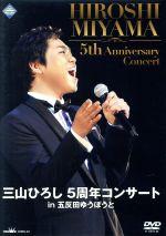 三山ひろし 5周年コンサート in 五反田ゆうぽうと(通常)(DVD)
