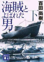 海賊とよばれた男(講談社文庫)(下)(文庫)