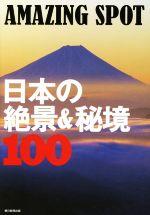 日本の絶景&秘境100 AMAZING SPOT(単行本)