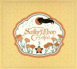 美少女戦士セーラームーンCrystal(5)(初回限定版)(Blu-ray Disc)(特製BOX、オリジナルチャーム・スティック(ヴィーナス)、フルカラーブックレット付)(BLU-RAY DISC)(DVD)